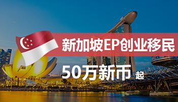新加坡EP创业移民