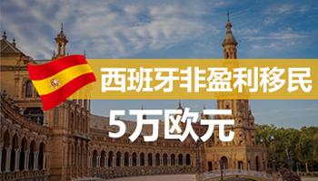 5万欧移民西班牙